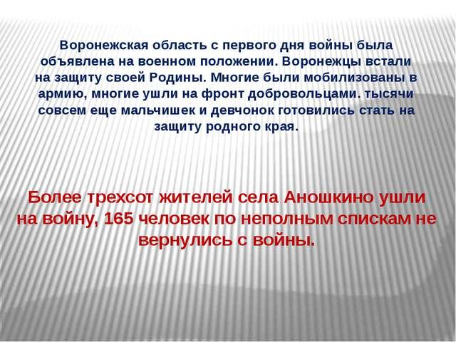 Воронежская область с первого дня войны была объявлена на военном положении....