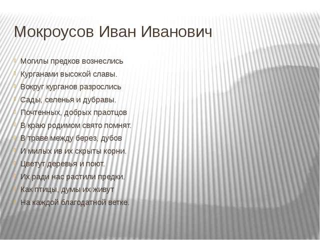 Мокроусов Иван Иванович Могилы предков вознеслись Курганами высокой славы. Во...