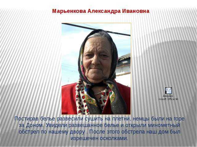 Марьенкова Александра Ивановна Постирав белье развесили сушить на плетни, нем...