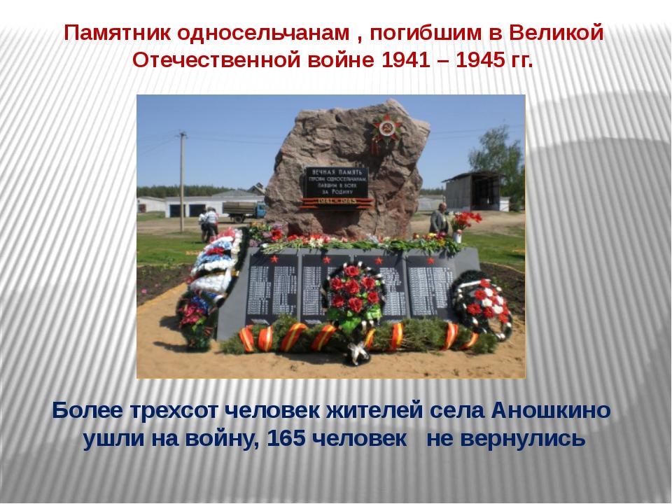 Памятник односельчанам , погибшим в Великой Отечественной войне 1941 – 1945 г...