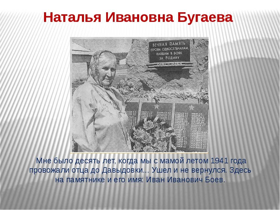 Наталья Ивановна Бугаева Мне было десять лет, когда мы с мамой летом 1941 год...