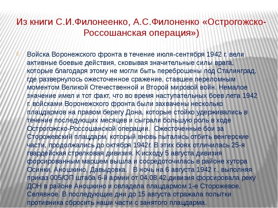 Из книги С.И.Филонеенко, А.С.Филоненко «Острогожско-Россошанская операция») В...