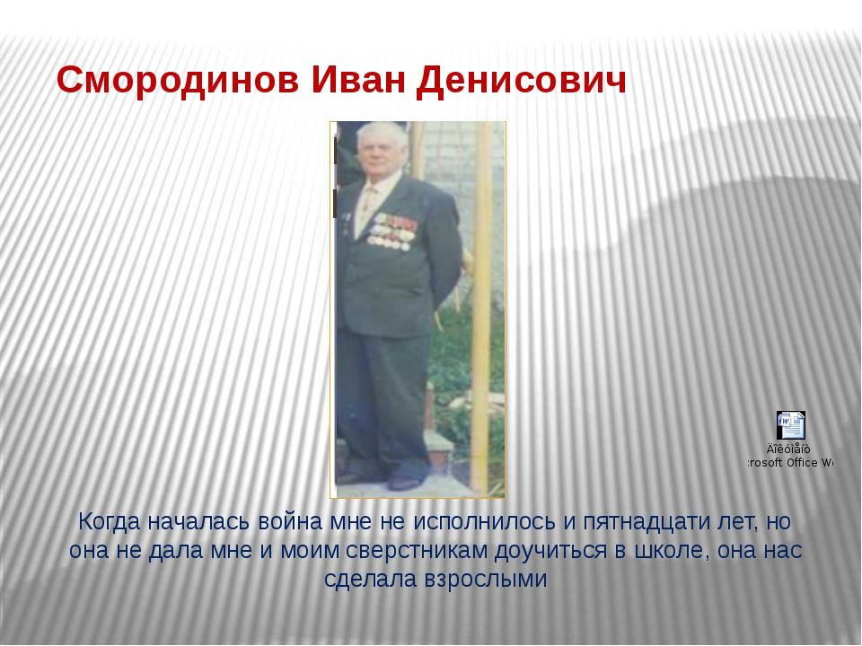 Смородинов Иван Денисович Когда началась война мне не исполнилось и пятнадцат...
