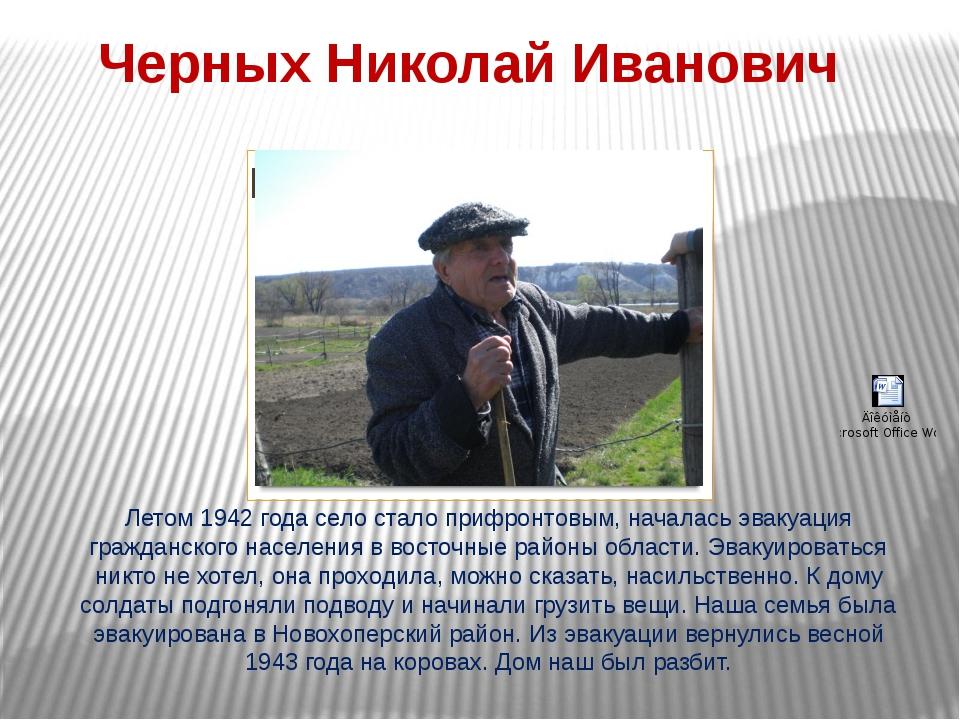Черных Николай Иванович Летом 1942 года село стало прифронтовым, началась эва...