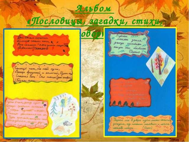 Альбом «Пословицы, загадки, стихи, поговорки.»