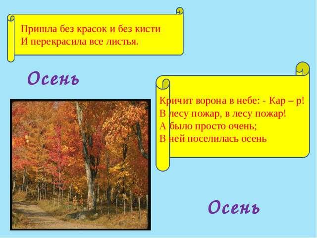 Осень Пришла без красок и без кисти И перекрасила все листья. Кричит ворона в...