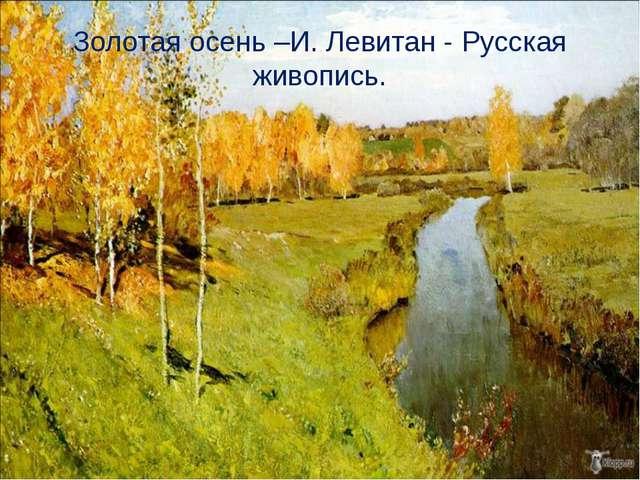 Золотая осень –И. Левитан - Русская живопись.