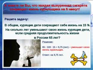 А знаете ли Вы, что каждая выкуренная сигарета сокращает жизнь курильщика на