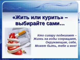 «Жить или курить» – выбирайте сами… Кто сигару поджигает – Жизнь на годы сокр