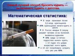 Математическая статистика: В мире проживает более 1,1 млрд. курильщико