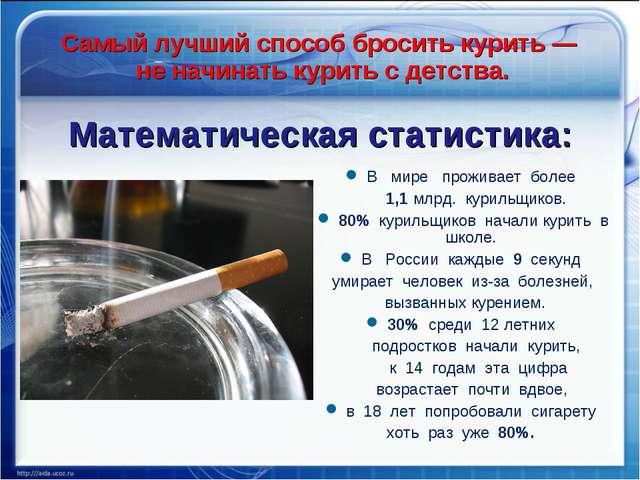 Математическая статистика: В мире проживает более 1,1 млрд. курильщико...
