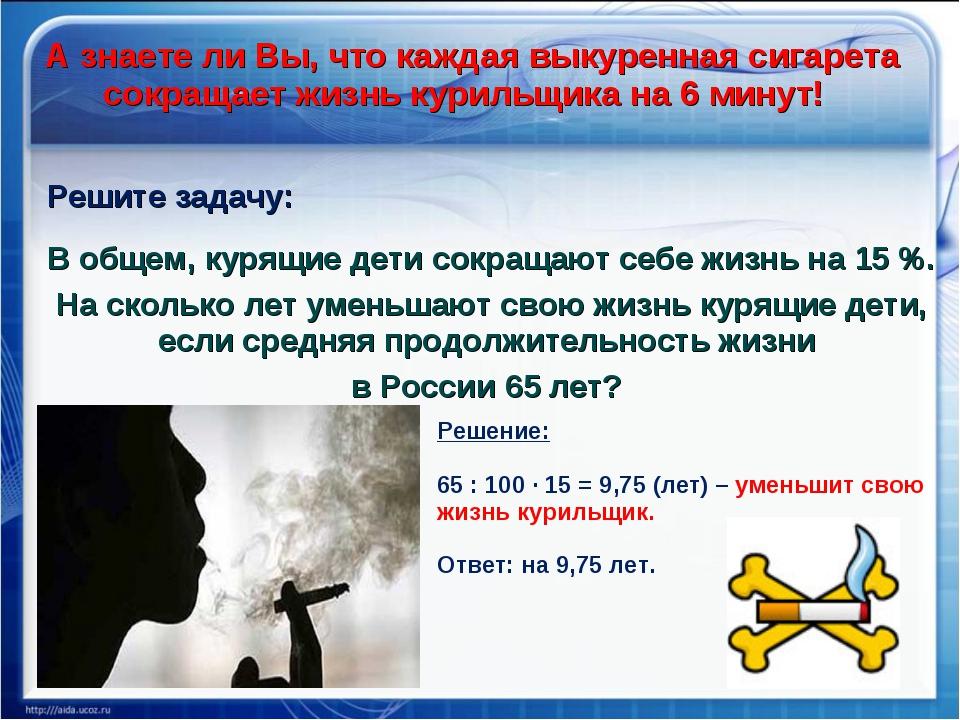 А знаете ли Вы, что каждая выкуренная сигарета сокращает жизнь курильщика на...