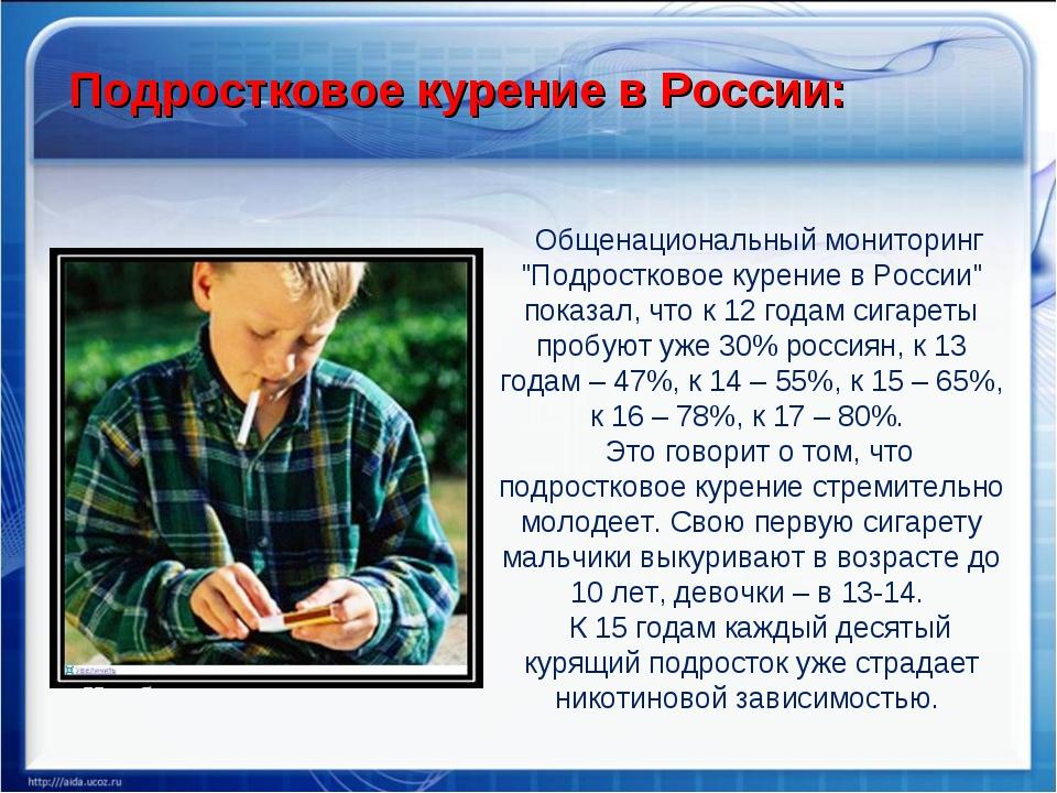"""Подростковое курение в России: Общенациональный мониторинг """"Подростковое куре..."""