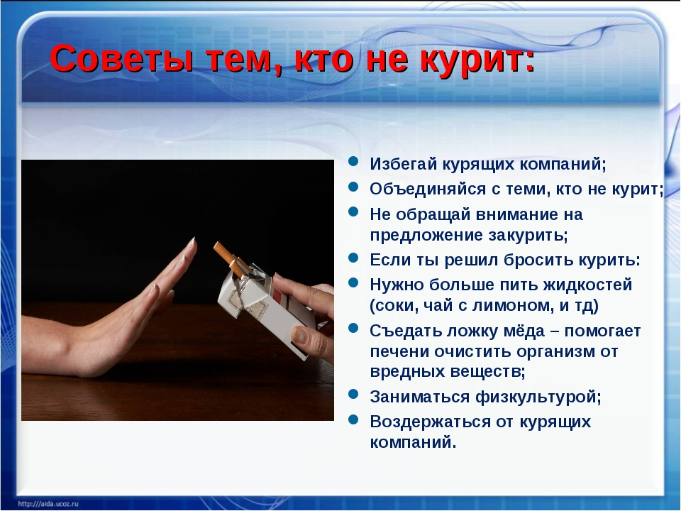 Советы тем, кто не курит: Избегай курящих компаний; Объединяйся с теми, кто н...