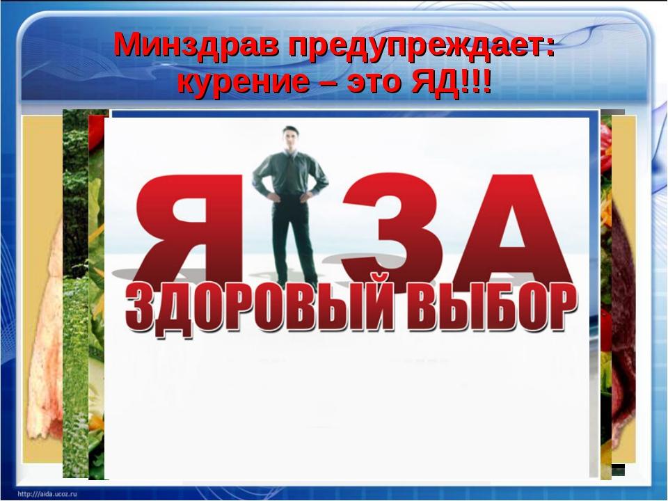 Минздрав предупреждает: курение – это ЯД!!!