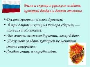Быль и сказка о русском солдате, который воевал и воюет отлично Дымом греется