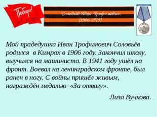 Соловьёв Иван Трофимович. (1906-1979) Мой прадедушка Иван Трофимович Соловьё