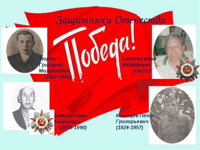 Защитники Отечества Тюрин Григорий Михайлович (1902-1942) Стёпин Иван Фёдоров...
