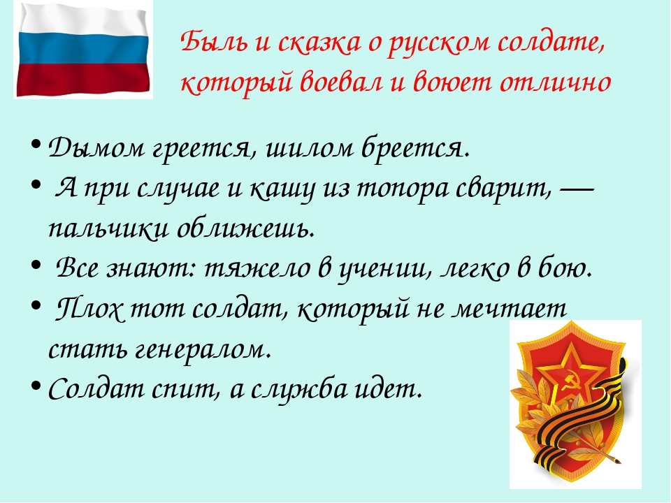 Быль и сказка о русском солдате, который воевал и воюет отлично Дымом греется...