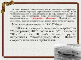 В годы Великой Отечественной войны советские конструкторы создали немало обр