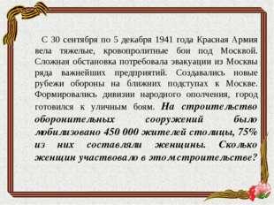 С 30 сентября по 5 декабря 1941 года Красная Армия вела тяжелые, кровопролит
