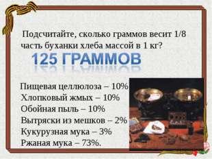 Подсчитайте, сколько граммов весит 1/8 часть буханки хлеба массой в 1 кг? Пи