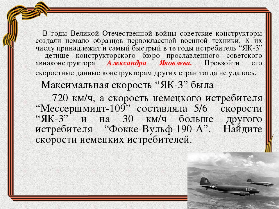 В годы Великой Отечественной войны советские конструкторы создали немало обр...