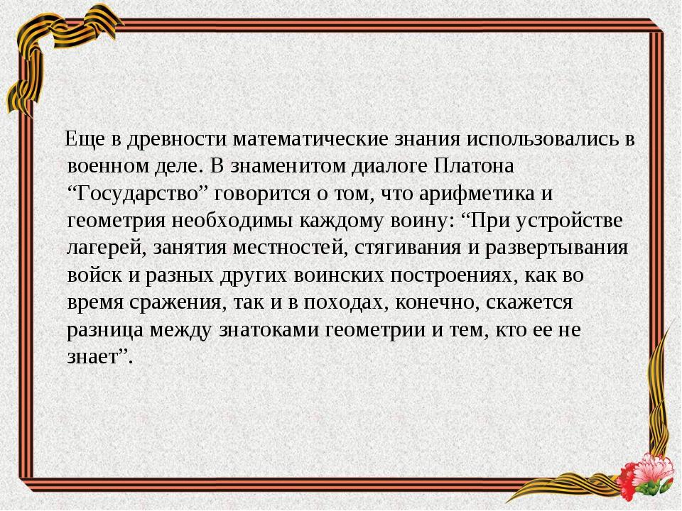 Еще в древности математические знания использовались в военном деле. В знаме...