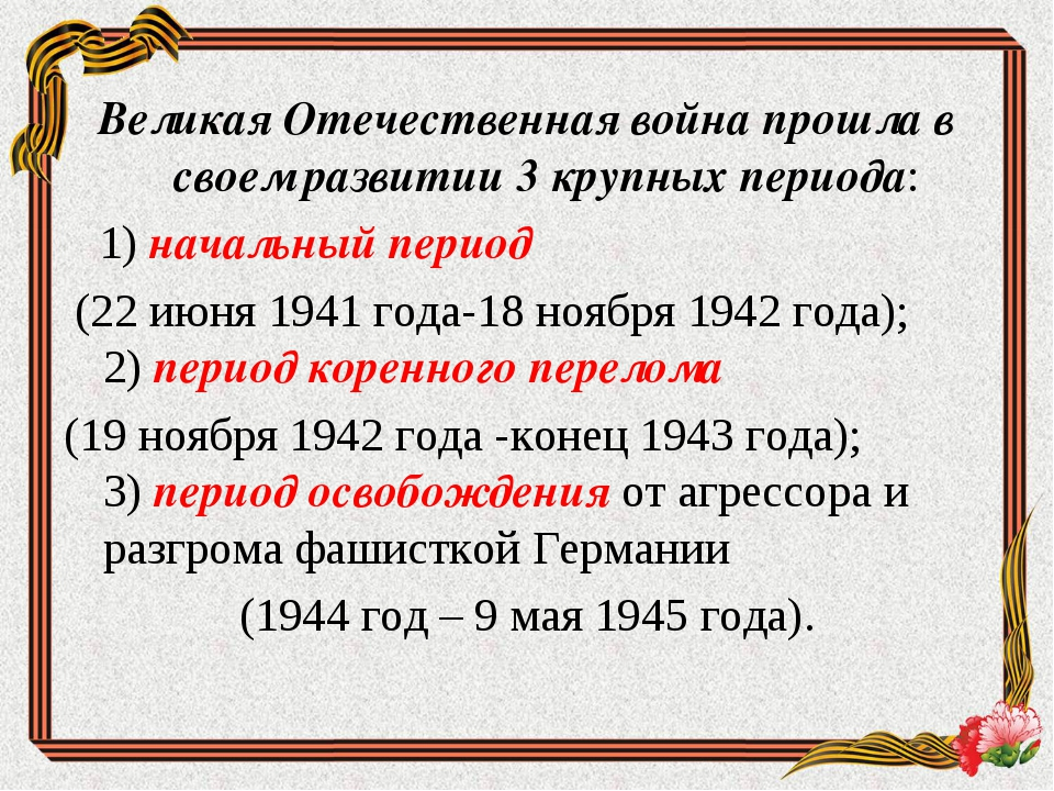 Великая Отечественная война прошла в своем развитии 3 крупных периода: 1) нач...