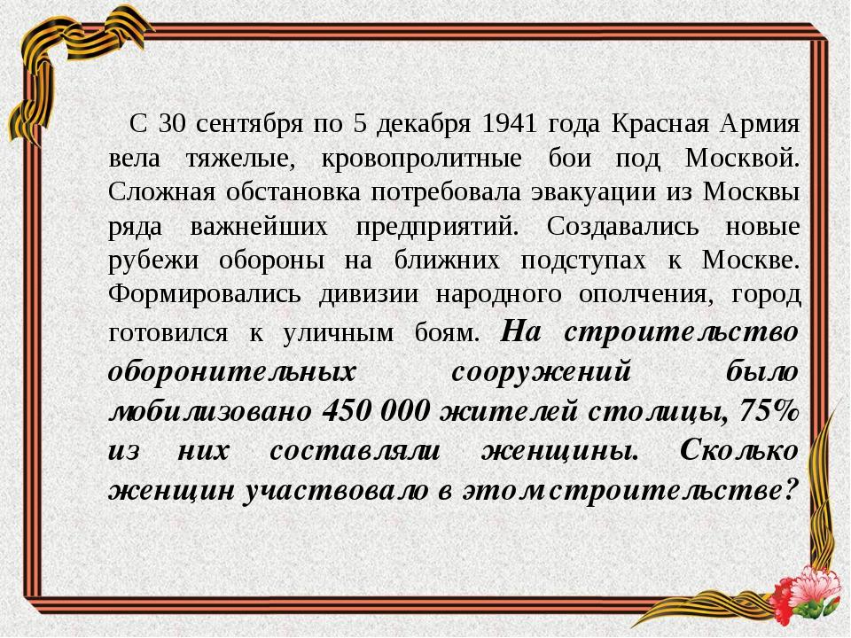 С 30 сентября по 5 декабря 1941 года Красная Армия вела тяжелые, кровопролит...