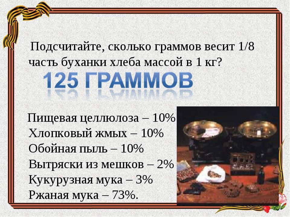 Подсчитайте, сколько граммов весит 1/8 часть буханки хлеба массой в 1 кг? Пи...