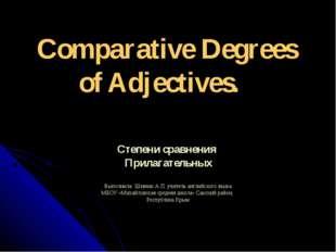 Comparative Degrees of Adjectives. Степени сравнения Прилагательных Выполни