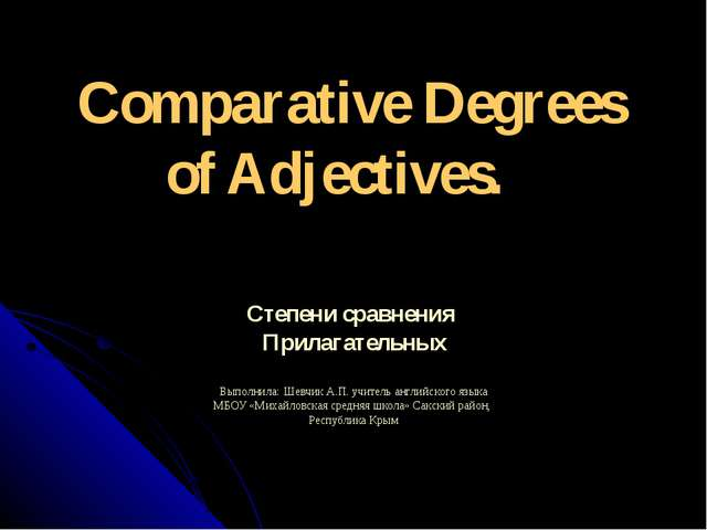 Comparative Degrees of Adjectives. Степени сравнения Прилагательных Выполни...