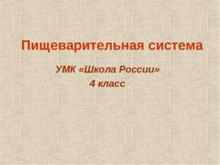 Пищеварительная система УМК «Школа России» 4 класс