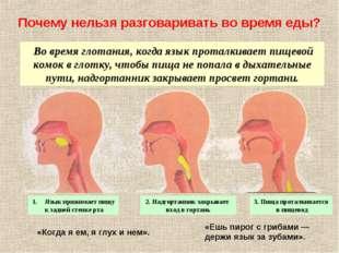 """Презентация по окружающему миру """"Пищеварительная система"""" (4 - 6 классы)"""