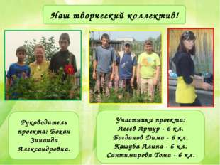 Наш творческий коллектив! Руководитель проекта: Бохан Зинаида Александровна.