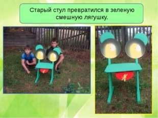 Старый стул превратился в зеленую смешную лягушку.