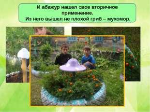 И абажур нашел свое вторичное применение. Из него вышел не плохой гриб – мух