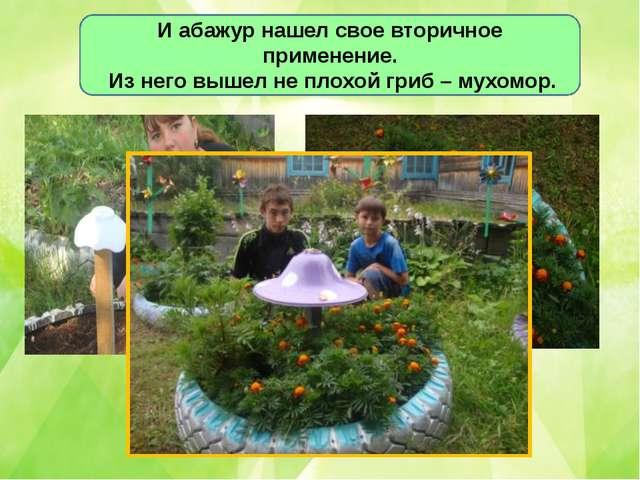 И абажур нашел свое вторичное применение. Из него вышел не плохой гриб – мух...