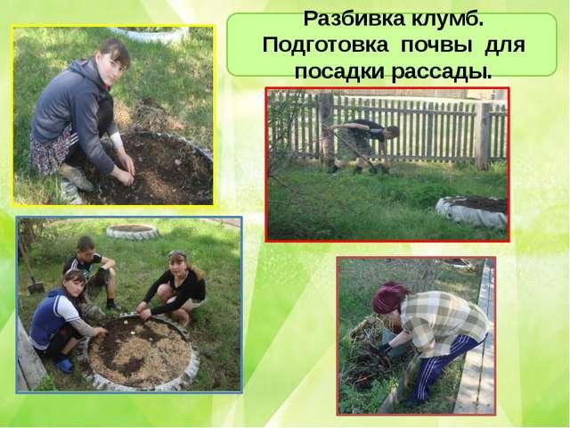 Разбивка клумб. Подготовка почвы для посадки рассады.