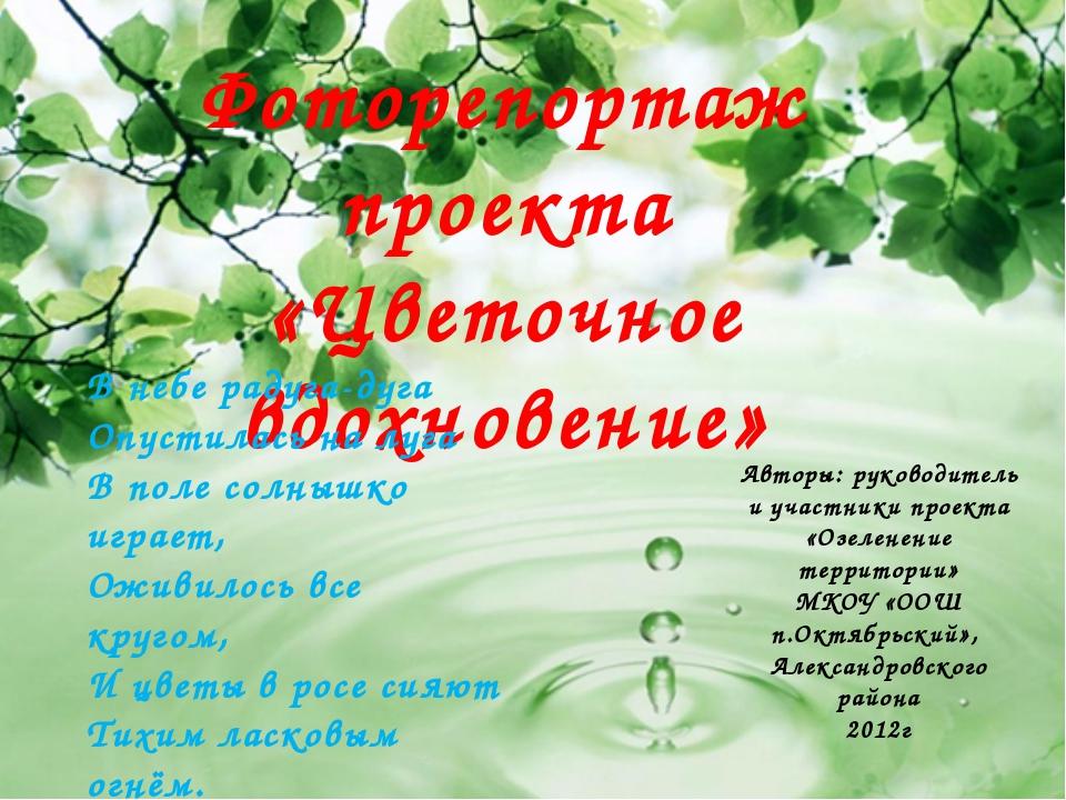Авторы: руководитель и участники проекта «Озеленение территории» МКОУ «ООШ п....