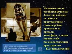 Запуск первого спутника 4 октября 1957 г., 22 часа 28 минут по московскому вр