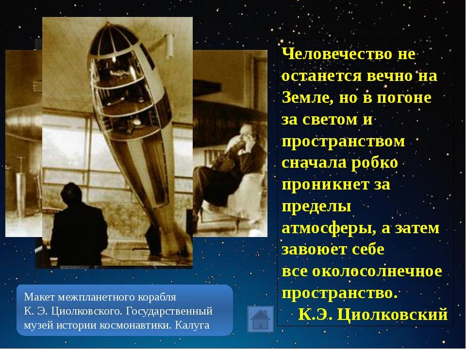 Запуск первого спутника 4 октября 1957 г., 22 часа 28 минут по московскому вр...