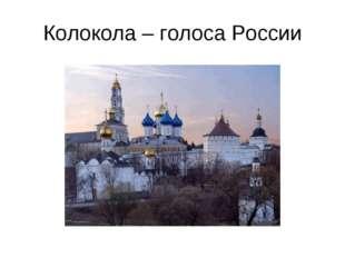 Колокола – голоса России