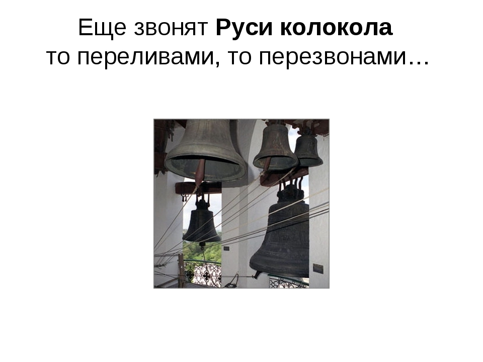 Еще звонят Руси колокола то переливами, то перезвонами…
