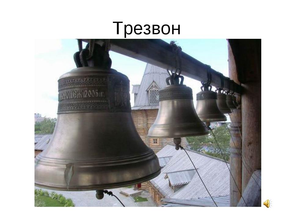 Трезвон