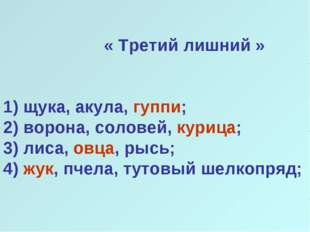 1) щука, акула, гуппи; 2) ворона, соловей, курица; 3) лиса, овца, рысь; 4) жу