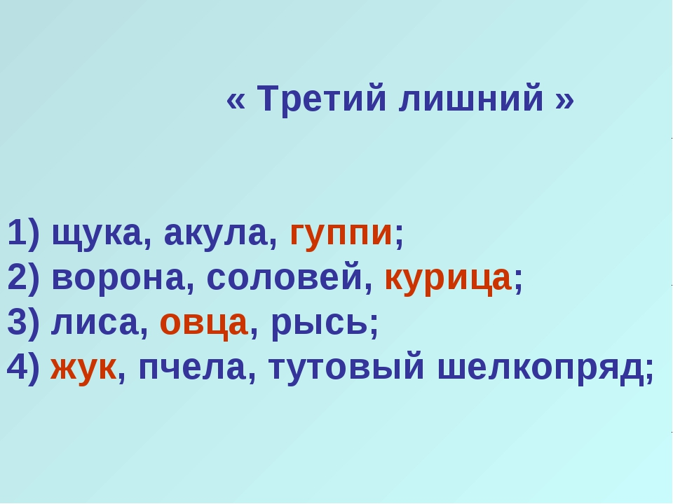 1) щука, акула, гуппи; 2) ворона, соловей, курица; 3) лиса, овца, рысь; 4) жу...