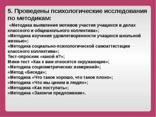 5. Проведены психологические исследования по методикам: «Методика выявления