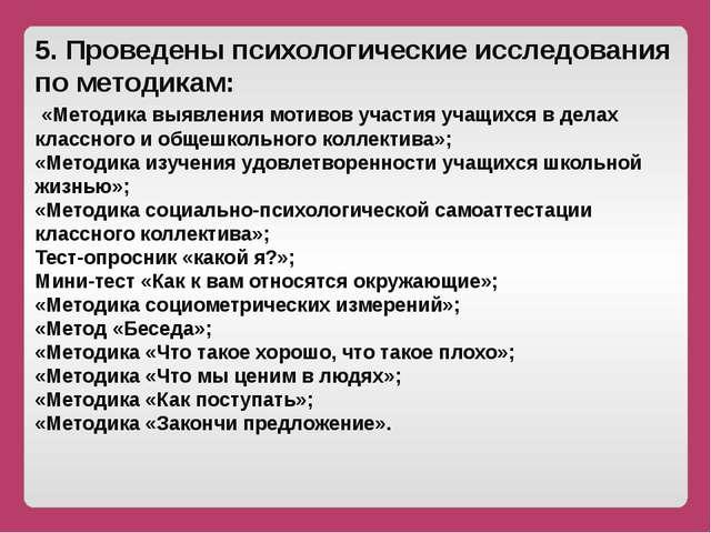 5. Проведены психологические исследования по методикам: «Методика выявления...